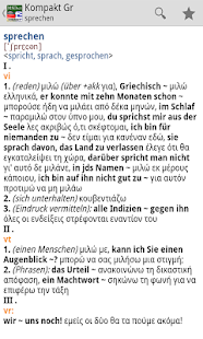 Dictionary Greek <-> German - screenshot thumbnail