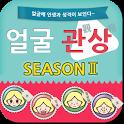 얼굴 관상 시즌2 icon