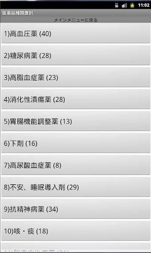 玩醫療App|医薬品単語帳免費|APP試玩