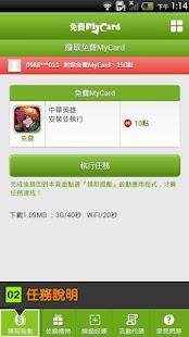 免費MyCard - screenshot thumbnail