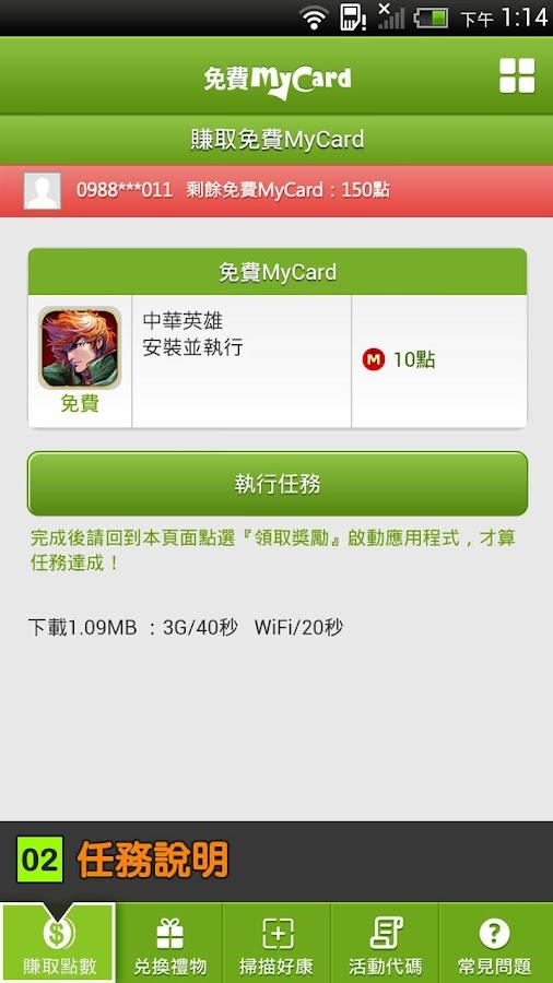 免費MyCard - 螢幕擷取畫面
