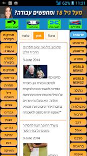 以色列新聞RSS希伯來語