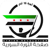 The Syrian Revolution 2011.