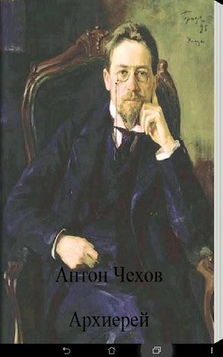 Антон Чехов Архиерей