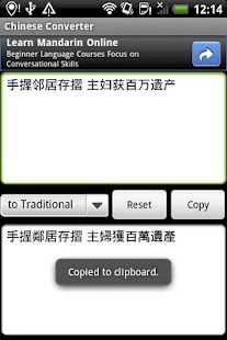 Chinese Converter - screenshot thumbnail