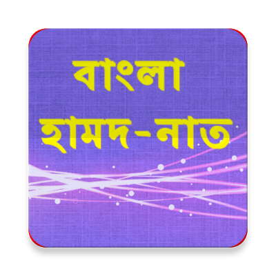 বাংলা হামদ-নাত - screenshot