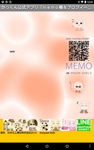 「かっくん」のメモ帳アプリ。