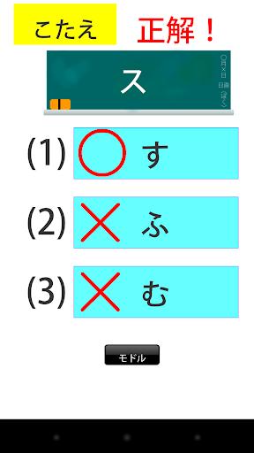 無料教育Appのひらがな・カタカナ学習|記事Game