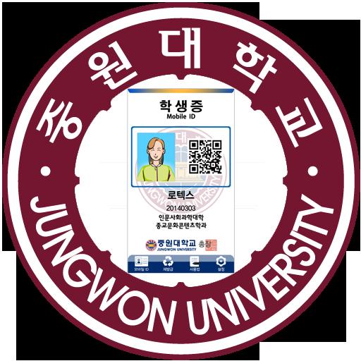 중원대학교 모바일 ID