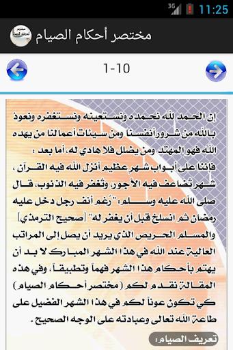 مختصر أحكام الصيام - رمضان
