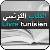 Livre tunisien