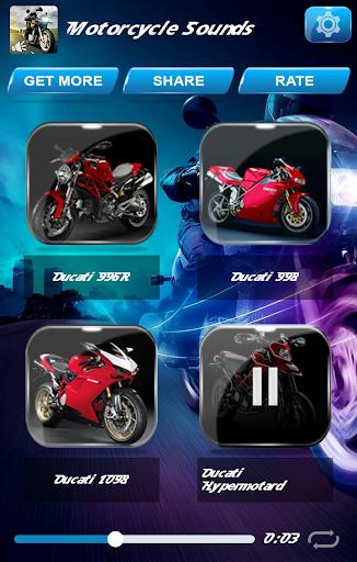 摩托車聲音