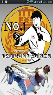 경희대석사메가스태권도 - screenshot thumbnail