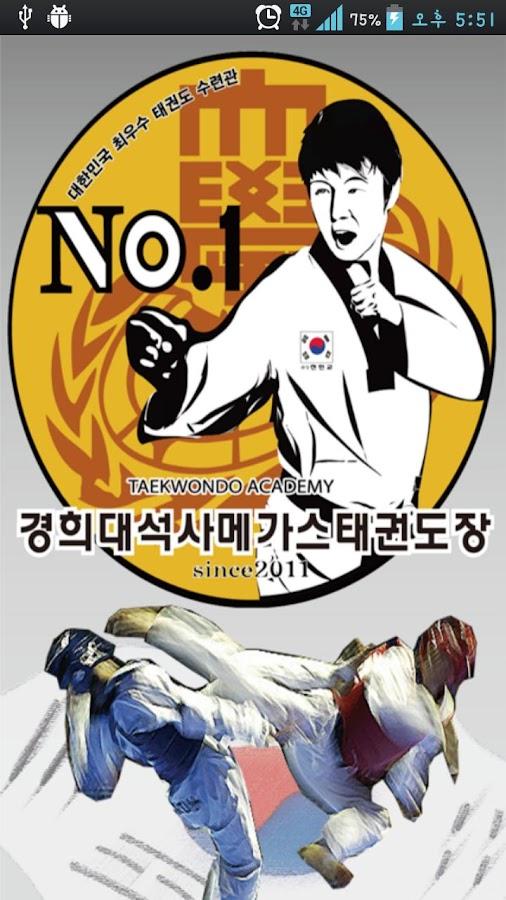 경희대석사메가스태권도 - screenshot