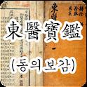 동의보감(東醫寶鑑) : 원문