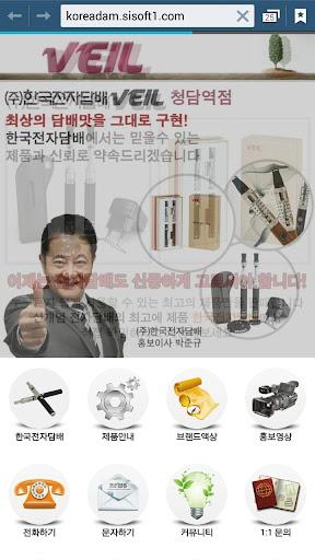한국전자담배 청담점