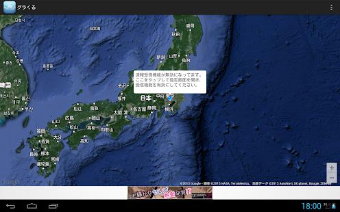 ~地震速報~ グラくる(β)