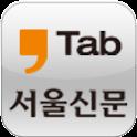 서울신문 Tab 7 logo
