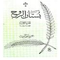 Spiritual Garden 1 Arabic icon