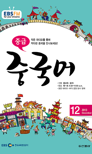 EBS FM 중급중국어 2013.12월호