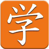 Chinese HSK Level 4 pro