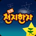 [장원] 천지한자 단어카드(천) icon
