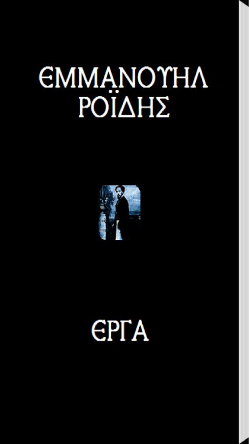 Εμμανουήλ Ροΐδης (Έργα) - screenshot