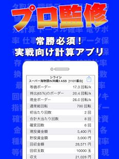 パチンコ実戦計算機 AKB48 海物語 牙狼での収支管理