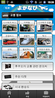 Screenshot of 후쿠오카 · 하카타 관광안내 요카나비