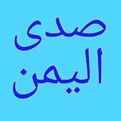 صدى اليمن | اخبار اليمن