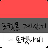 포켓나비 - 포켓몬 계산기 앱