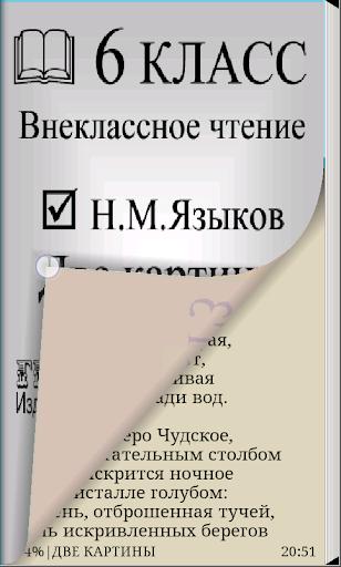 Н.Языков Две картины