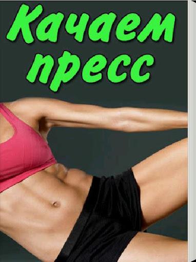 Упражнения Качаем пресс дома