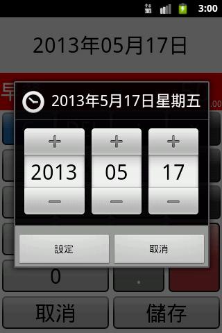 【免費財經App】CashSPend-APP點子