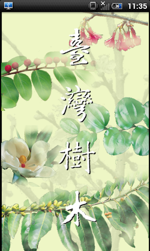臺灣樹木圖鑑