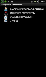 Справочник Ленинградской- screenshot thumbnail
