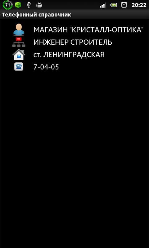 Справочник Ленинградской- screenshot