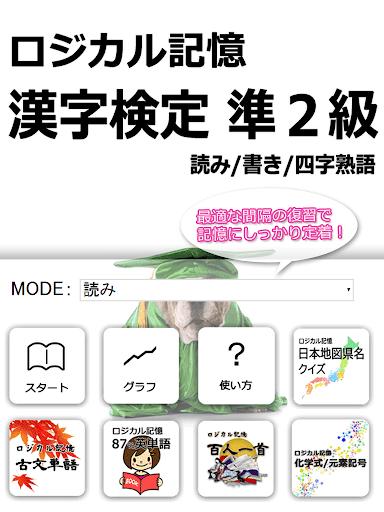 玩免費教育APP|下載ロジカル記憶 漢字検定準2級 読み/書き/四字熟語 アプリ app不用錢|硬是要APP