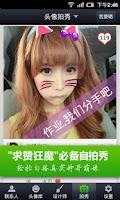 Screenshot of 头像淘淘-通讯录微信QQ必备