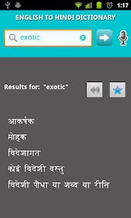 English to Hindi Dictionary - screenshot thumbnail