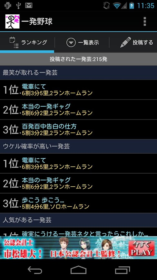 一発芸なら一発野球 〜ウケル!爆笑!大爆笑!な一発芸!〜- screenshot