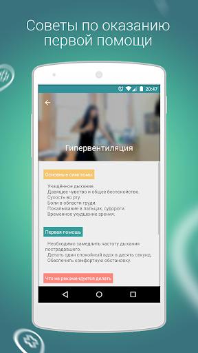 МедГид 2.0 для планшетов на Android