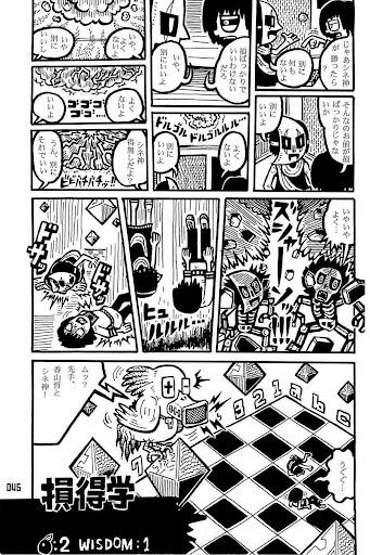 ウィズダムじごく(天_1) 香山哲