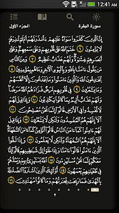 تطبيق القرآن الكريم - screenshot thumbnail
