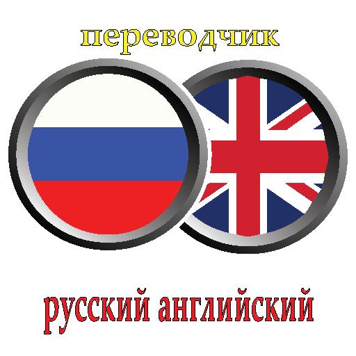 переводчик русско английский