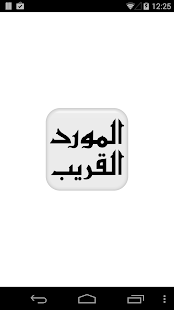 Arabic <-> English Dictionary- screenshot thumbnail