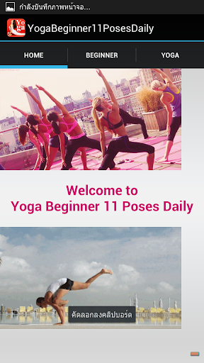 Yoga Beginner 11 Poses Daily