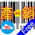 產銷履歷追溯號碼查詢(農產品、食品)安全追溯、生產追溯 icon