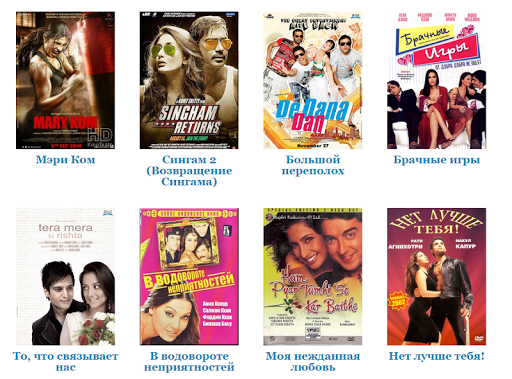 Индийские фильмы Без рекламы