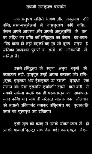Ramakrishna in Hindi